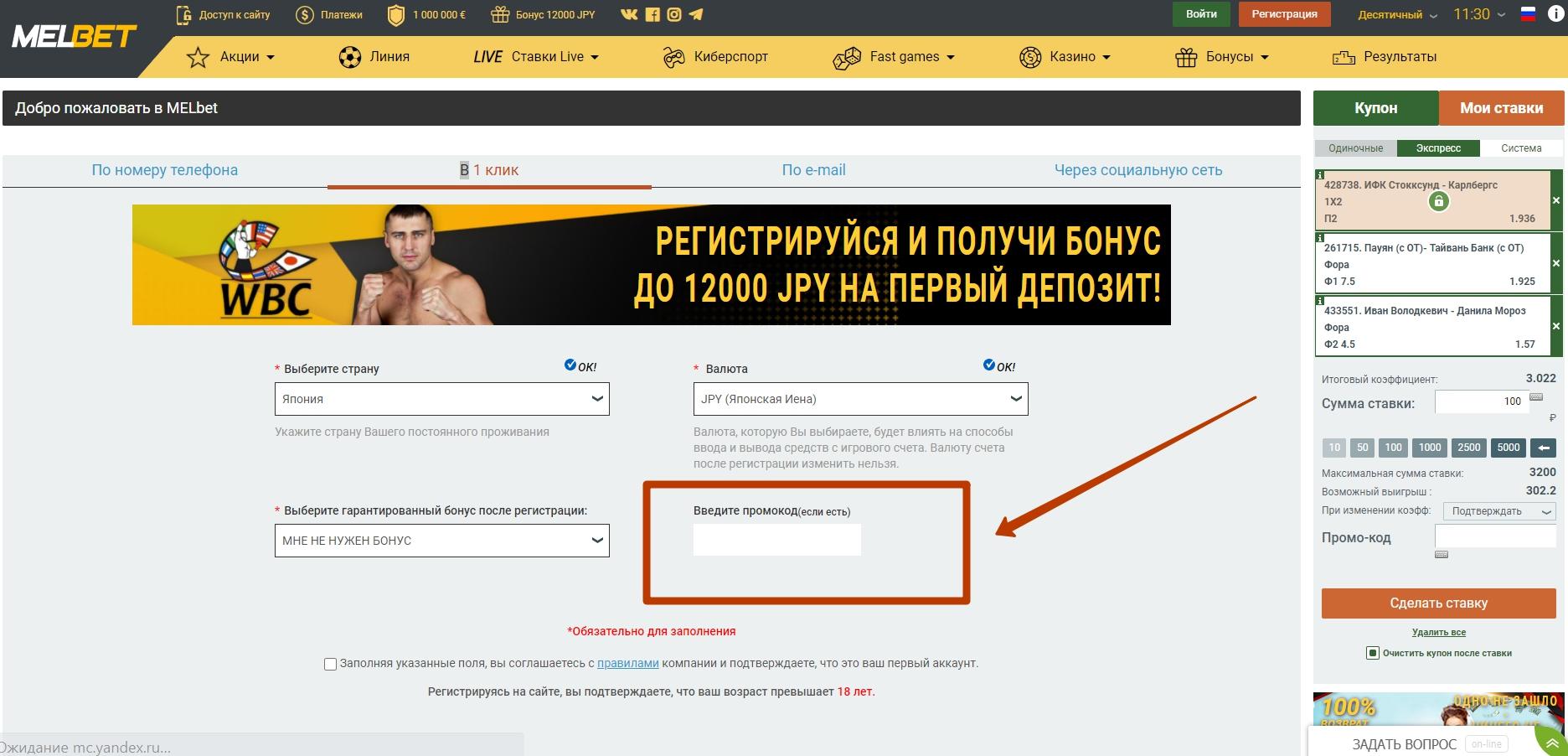 Мелбет промокод для ставки на сегодня как получить 500 рублей на лиге ставок